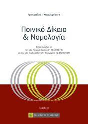ΠΟΙΝΙΚΟ ΔΙΚΑΙΟ & ΝΟΜΟΛΟΓΙΑ