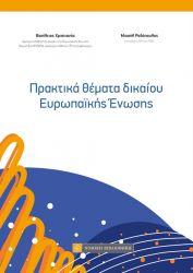 Πρακτικά Θέματα Δικαίου Ευρωπαϊκής Ένωσης