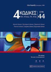 4 ΚΩΔΙΚΕΣ (ΑΚ, ΚΠΟΛΔ, ΠΚ & ΚΠΔ) ΣΥΝ 44
