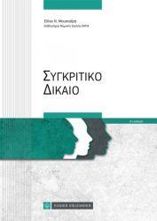 ΣΥΓΚΡΙΤΙΚΟ ΔΙΚΑΙΟ