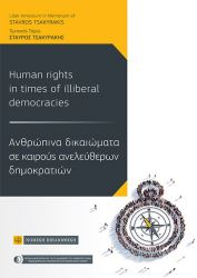 HUMAN RIGHTS IN TIMES OF ILLIBERAL DEMOCRACIES - ΑΝΘΡΩΠΙΝΑ ΔΙΚΑΙΩΜΑΤΑ ΣΕ ΚΑΙΡΟΥΣ ΑΝΕΛΕΥΘΕΡΩΝ ΔΗΜΟΚΡΑΤΙΩΝ