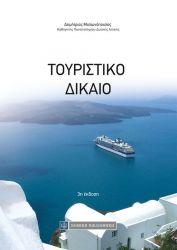 ΤΟΥΡΙΣΤΙΚΟ ΔΙΚΑΙΟ