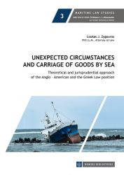 UNEXPECTED CIRCUMSTANCES AND CARRIAGE OF GOODS BY SEA - ΑΠΡΟΟΠΤΗ ΜΕΤΑΒΟΛΗ ΣΥΝΘΗΚΩΝ ΚΑΙ ΣΥΜΒΑΣΗ ΘΑΛΑΣΣΙΑΣ ΜΕΤΑΦΟΡΑΣ