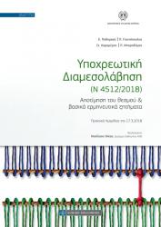 ΥΠΟΧΡΕΩΤΙΚΗ ΔΙΑΜΕΣΟΛΑΒΗΣΗ (Ν 4512/2018)