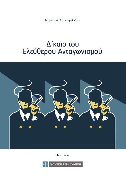 ΔΙΚΑΙΟ ΕΛΕΥΘΕΡΟΥ ΑΝΤΑΓΩΝΙΣΜΟΥ