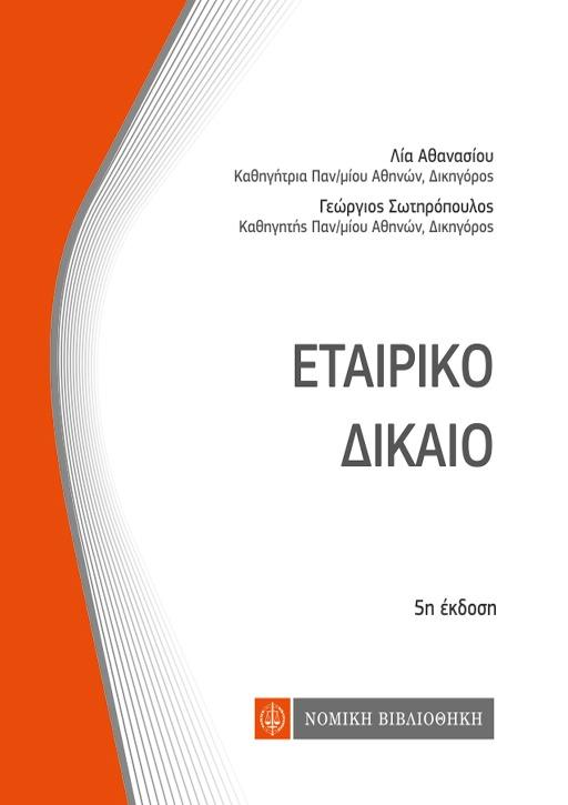 ΕΤΑΙΡΙΚΟ ΔΙΚΑΙΟ (τσέπης)