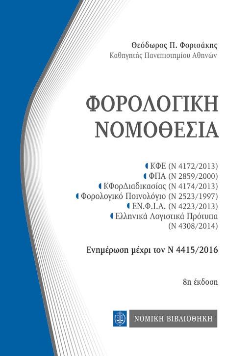 ΦΟΡΟΛΟΓΙΚΗ ΝΟΜΟΘΕΣΙΑ (τσέπης)