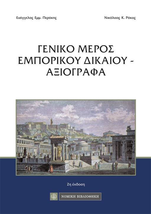 ΓΕΝΙΚΟ ΜΕΡΟΣ ΕΜΠΟΡΙΚΟΥ ΔΙΚΑΙΟΥ – ΑΞΙΟΓΡΑΦΑ