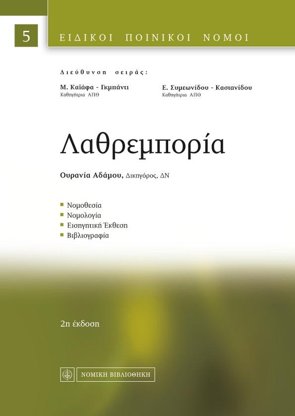 ΛΑΘΡΕΜΠΟΡΙΑ