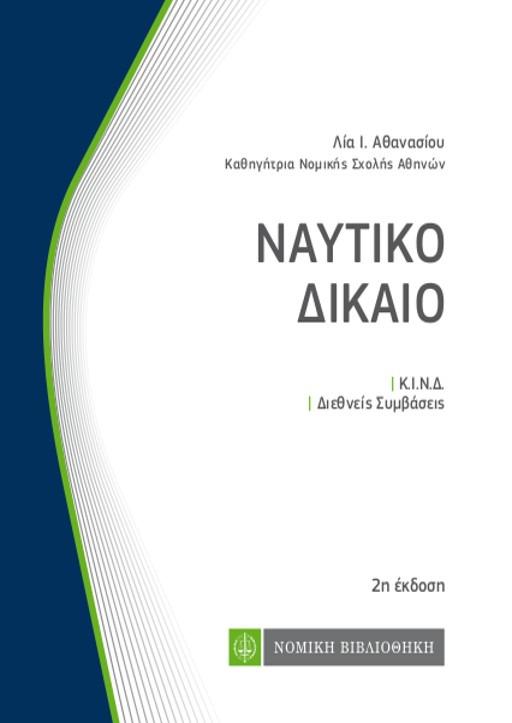 ΝΑΥΤΙΚΟ ΔΙΚΑΙΟ (τσέπης)