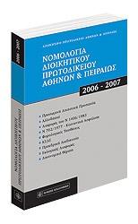 ΝΟΜΟΛΟΓΙΑ ΔΙΟΙΚΗΤΙΚΟΥ ΠΡΩΤΟΔΙΚΕΙΟΥ ΑΘΗΝΩΝ & ΠΕΙΡΑΙΩΣ 2006-2007