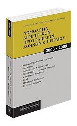 ΝΟΜΟΛΟΓΙΑ ΔΙΟΙΚΗΤΙΚΩΝ ΠΡΩΤΟΔΙΚΕΙΩΝ ΑΘΗΝΩΝ & ΠΕΙΡΑΙΩΣ 2008-2009