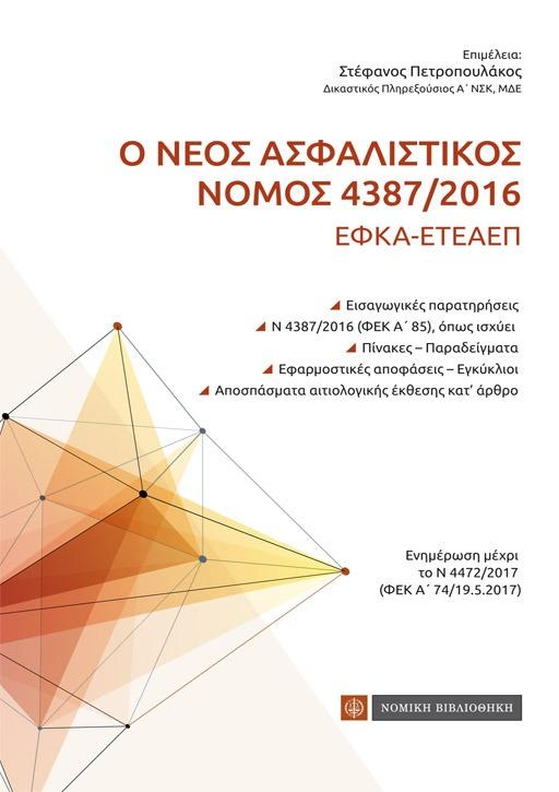 Ο ΝΕΟΣ ΑΣΦΑΛΙΣΤΙΚΟΣ ΝΟΜΟΣ 4387/2016