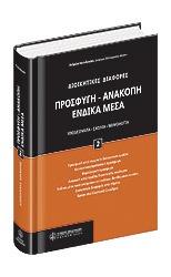ΠΡΟΣΦΥΓΗ - ΑΝΑΚΟΠΗ - ΕΝΔΙΚΑ ΜΕΣΑ