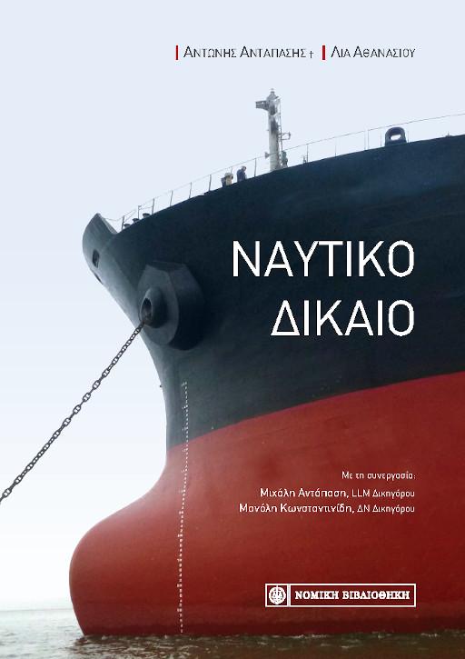 ΝΑΥΤΙΚΟ ΔΙΚΑΙΟ