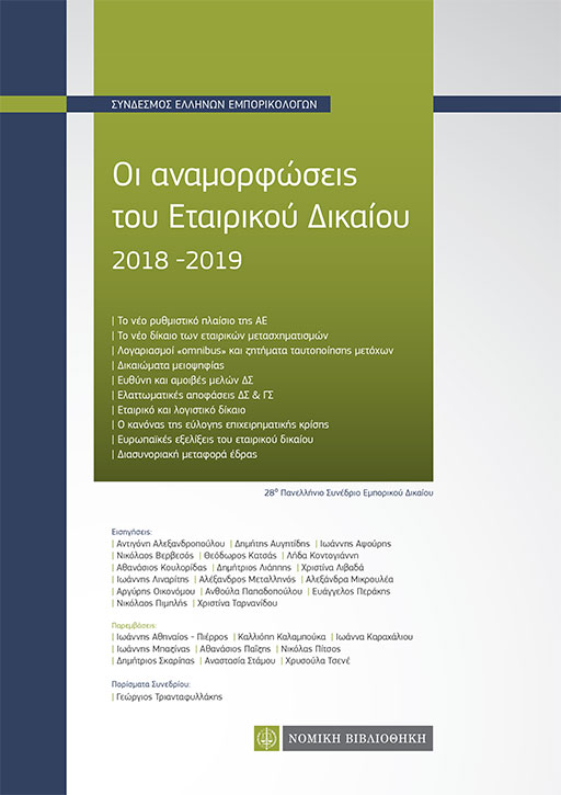 ΟΙ ΑΝΑΜΟΡΦΩΣΕΙΣ ΤΟΥ ΕΤΑΙΡΙΚΟΥ ΔΙΚΑΙΟΥ 2018 - 2019