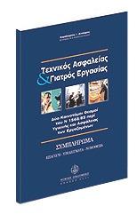 ΤΕΧΝΙΚΟΣ ΑΣΦΑΛΕΙΑΣ & ΓΙΑΤΡΟΣ ΕΡΓΑΣΙΑΣ + ΣΥΜΠΛΗΡΩΜΑ 2004