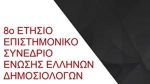8ο Ετήσιο Επιστημονικό Συνέδριο Ένωσης Ελλήνων Δημοσιολόγων