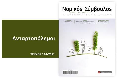 ΝΟΜΙΚΟΣ ΣΥΜΒΟΥΛΟΣ | τ114/2021 Editorial: Ανταρτοπόλεµοι