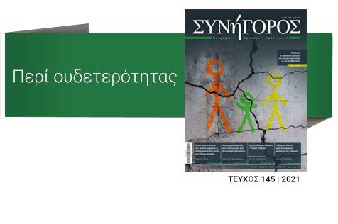 ΣΥΝήΓΟΡΟΣ | τ145/2021 Editorial: Περί ουδετερότητας
