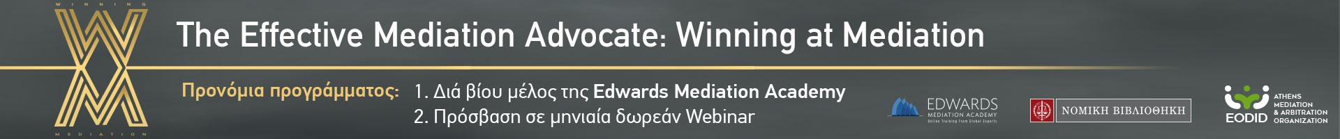 Ακαδημία Edwards Mediation Academy